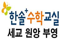 한솔플러스 원앙세교