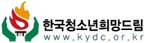 한국청소년희망드림